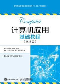 计算机应用基础教程(微课版)