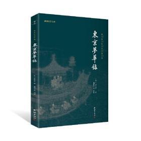 东京梦华录(全注全译)