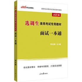 中公教育2021选调生录用考试教材:面试一本通