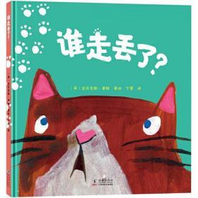 谁走丢了?(小羊肖恩动画师绘本首秀,英国爱猫人选定绘本,英式《我是猫》)