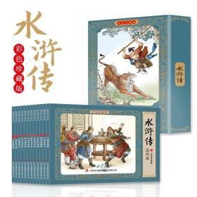 水浒传全彩图彩色四大名著连环画全套12册珍藏版小人书经典