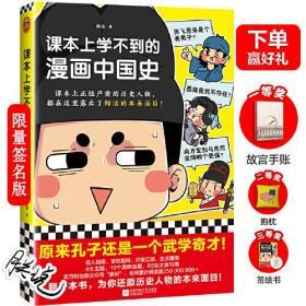 课本上学不到的漫画中国史