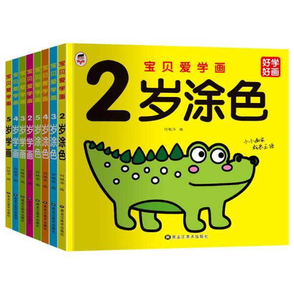 宝贝爱学画(套装全8册)2-5岁