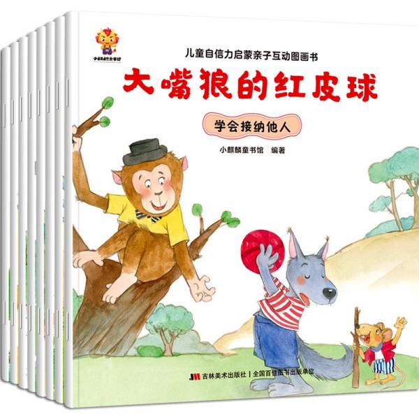 儿童自信力培养绘本(全8册)培养孩子遇事不乱,处事不惊,自信满满,从容面对的一种心境