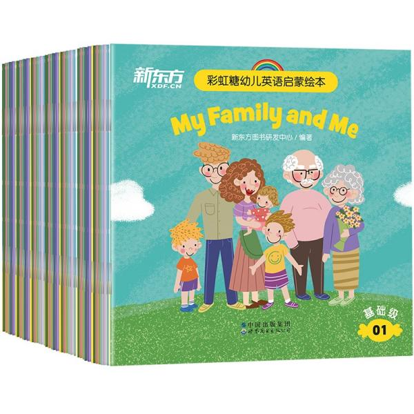 彩虹糖幼儿英语启蒙绘本基础级(40册)新东方童书