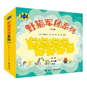 野猫军团系列(共8册)日本超级畅销图画书,爆笑好玩。从捣蛋中学习成长,懂得为自己做错的事责任。适合2-5岁阅读