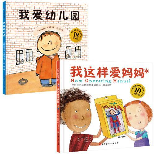 我爱幼儿园+我这样爱妈妈(全2册)