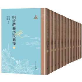 明清戏曲序跋纂笺(12册)