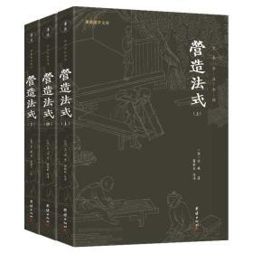 """营造法式(全本全注全译。中国古代的""""建筑师指南"""",一部建筑学的百科全书)"""