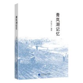 青岚湖记忆