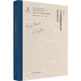马克思主义经典文献传播通考:《马克思恩格斯论中国》杨克斋译本考(精装)