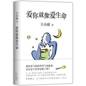 【正版全新】王小波:爱你就像爱生命(新版)