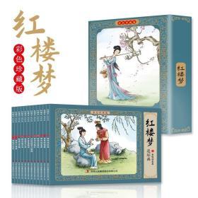 红楼梦全彩图彩色四大名著连环画全套12册珍藏版小人书经典