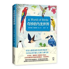 奇妙的鸟类世界
