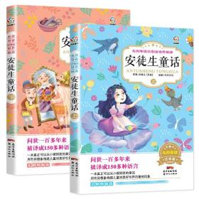 安徒生童话全集注音版(上下两册)名师导读彩图注音世界名著儿童经典阅读小学生一二三年级课外阅读书