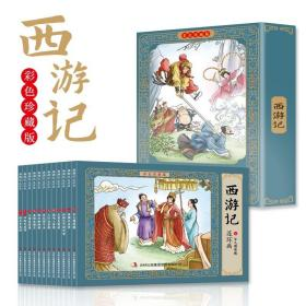 西游记全彩图彩色四大名著连环画全套12册珍藏版小人书经典