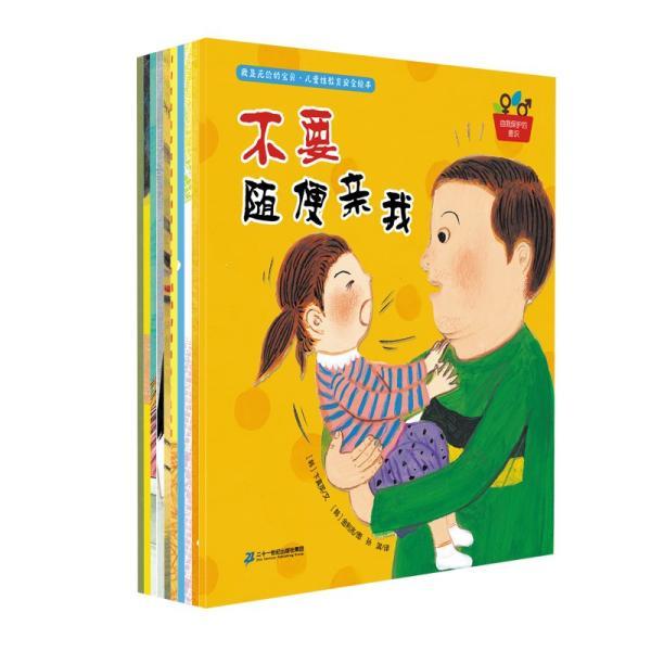 我是无价的宝贝·儿童性教育绘本(共10册)