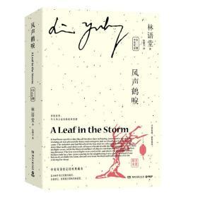 风声鹤唳:中英双语(全二册)