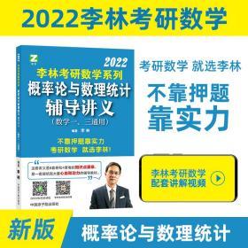 李林2022考研数学概率论与数理统计辅导讲义李林概率论统计辅导讲义