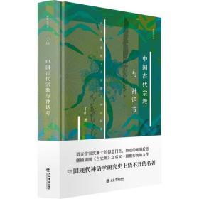 中国古代宗教与神话考  丁山 上海书店出版社 9787545820430