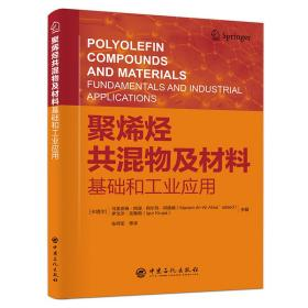 聚烯烃共混物及材料基础和工业应用9787511460202