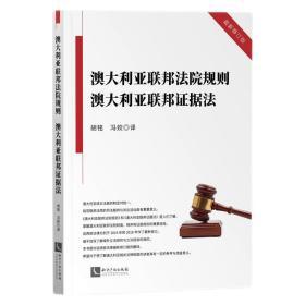 澳大利亚联邦法院规则---澳大利亚联邦证据法9787513075428