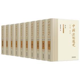 中国法制通史 全十卷