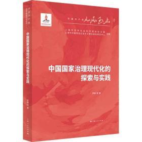 中国国家治理现代化的探索与实践 罗峰 著 上海人民出版社 9787208170704