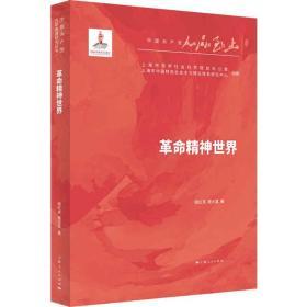 革命精神世界  顾红亮、聂大富 著 上海人民出版社 9787208170599