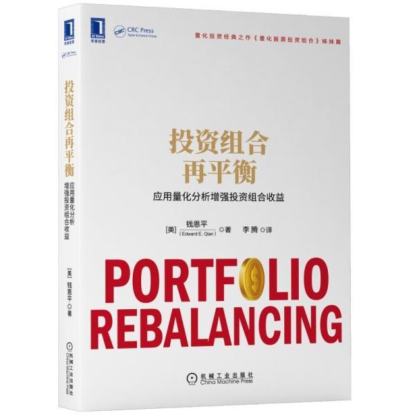 投资组合再平衡:应用量化分析增强投资组合收益
