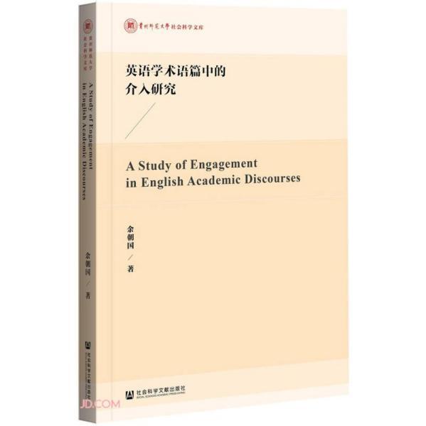 英语学术语篇中的介入研究(英文版)/贵州师范大学社会科学文库