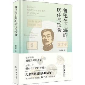 鲁迅在上海的居住与饮食  施晓燕 著 上海书店出版社 9787545820300