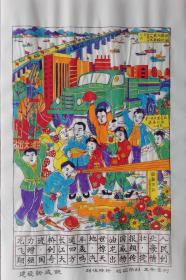 木刻木版年画*建设新成就*长江大桥解放牌汽车