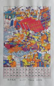 木刻木版年画*渡江战役解放南京