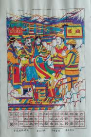 木刻木版年画*青藏铁路