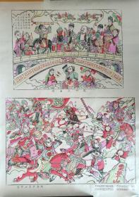珍贵的武强戏曲木版年画版画1982年出版*赵州大石桥和爱华山大战金兵两张一起未裁开