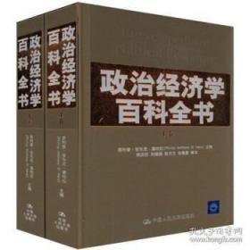 政治经济学百科全书(上下卷)