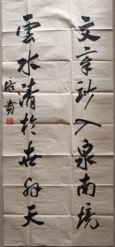 中国书协副主席叶培贵老师书法精品一幅(185保真)