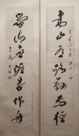 已故四川省书协主席李半黎书法对联一幅(保真)