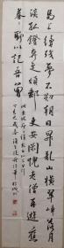 河南省书协主席吴行老师书法一幅(014请自鉴)