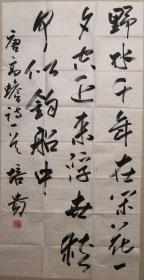 中国书协副主席叶培贵老师书法一幅(221保真)