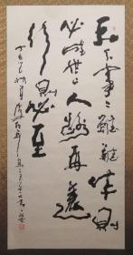 当代著名书法家李太平书法一幅(保真)