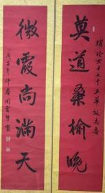 吉林省书协副主席周云芳书法对联一幅(保真)