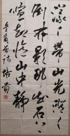 中国书协副主席叶培贵老师书法一幅(223保真)
