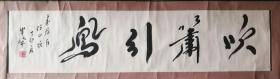 已故四川省书协主席李半黎书法横批一幅(保真)
