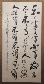 当代著名书法家李太平书法精品一幅(保真)