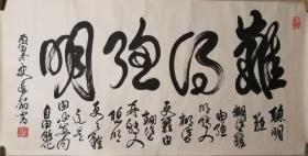 已故解放军总政治部副主任开国少将史进前出版书法作品一幅(035保真)