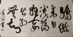 已故开国少将原解放军总政治部副主任史进前出版书法作品一幅(036保真)