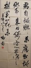 中国书协副主席叶培贵老师书法一幅(219保真)