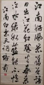 中国书协副主席叶培贵老师书法一幅(222保真)
